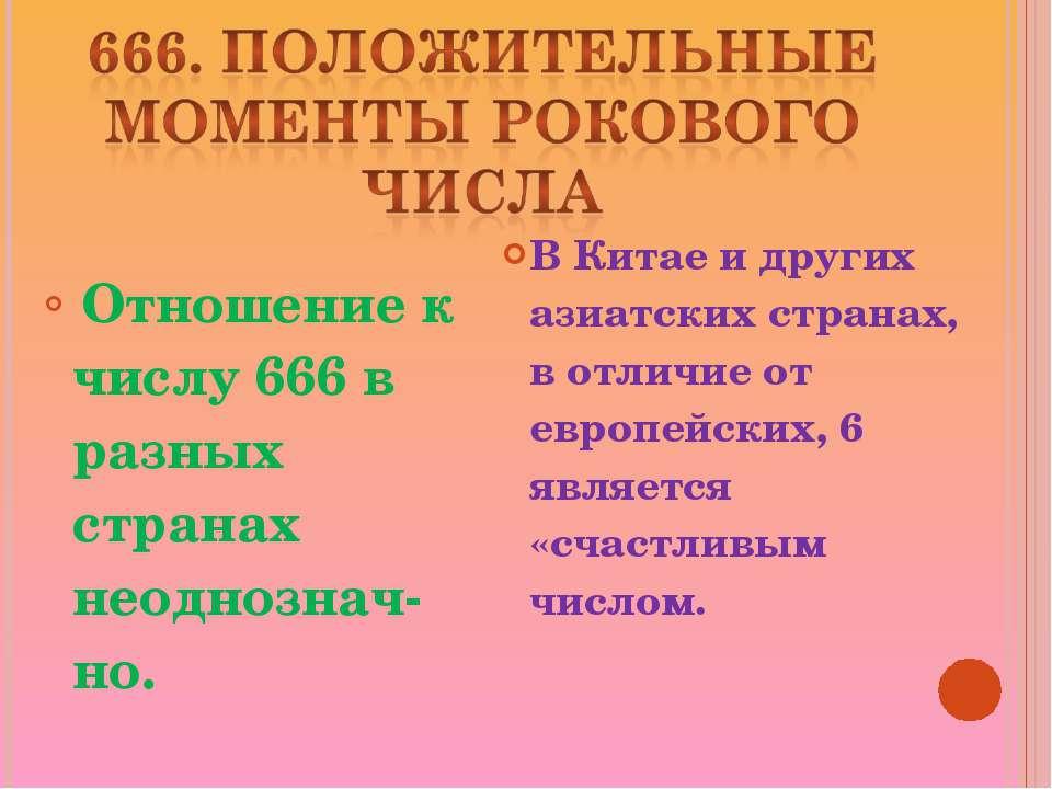 Отношение к числу 666 в разных странах неоднознач-но. В Китае и других азиатс...