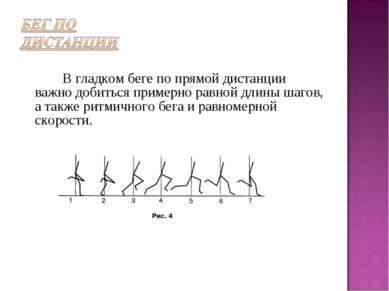 В гладком беге по прямой дистанции важно добиться примерно равной длины шагов...