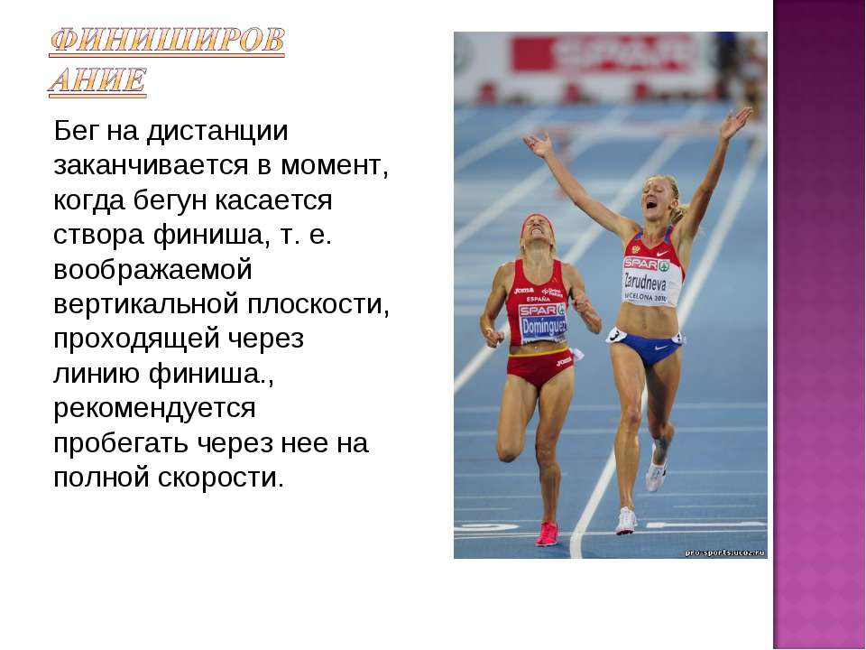 Бег на дистанции заканчивается в момент, когда бегун касается створа финиша, ...