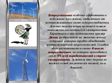 Ветроустановки особенно эффективны в небольших поселениях, отдаленных от цент...