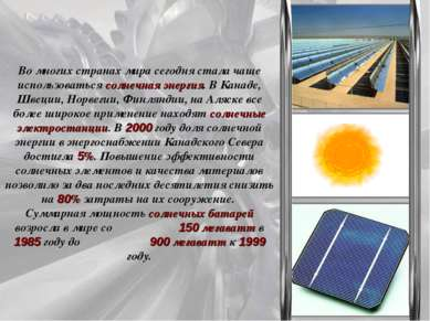 Во многих странах мира сегодня стала чаще использоваться солнечная энергия. В...