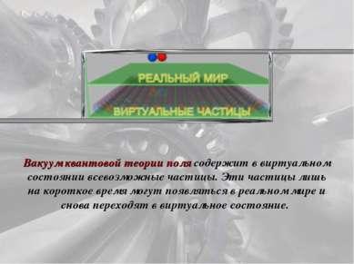 Вакуум квантовой теории поля содержит в виртуальном состоянии всевозможные ча...