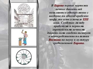 В Европе первые чертежи вечных двигателей появляются одновременно с введением...