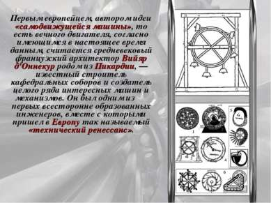 Первым европейцем, автором идеи «самодвижущейся машины», то есть вечного двиг...
