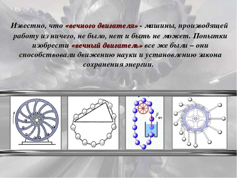 Известно, что «вечного двигателя» - машины, производящей работу из ничего, не...