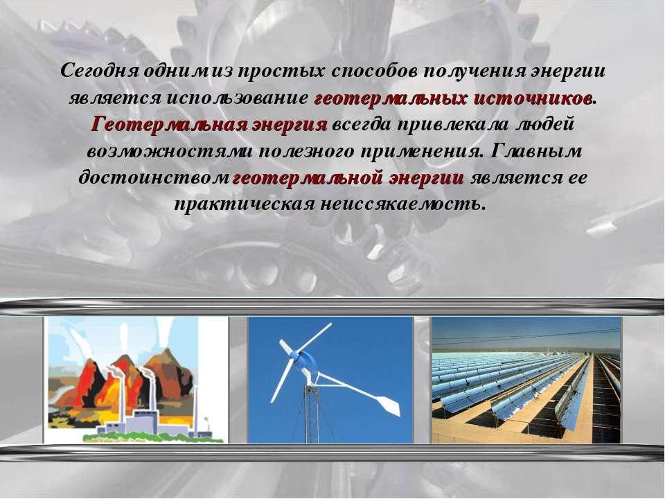 Сегодня одним из простых способов получения энергии является использование ге...