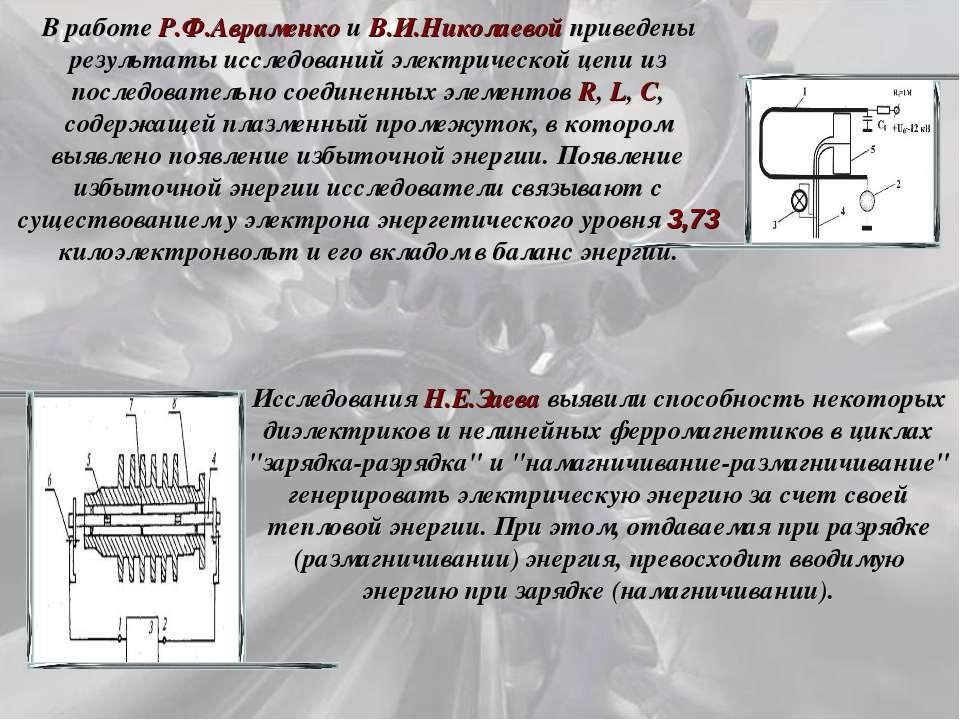 В работе Р.Ф.Авраменко и В.И.Николаевой приведены результаты исследований эле...