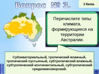 Вопрос №10 В переводе с языка австралийских аборигенов название этого животно...