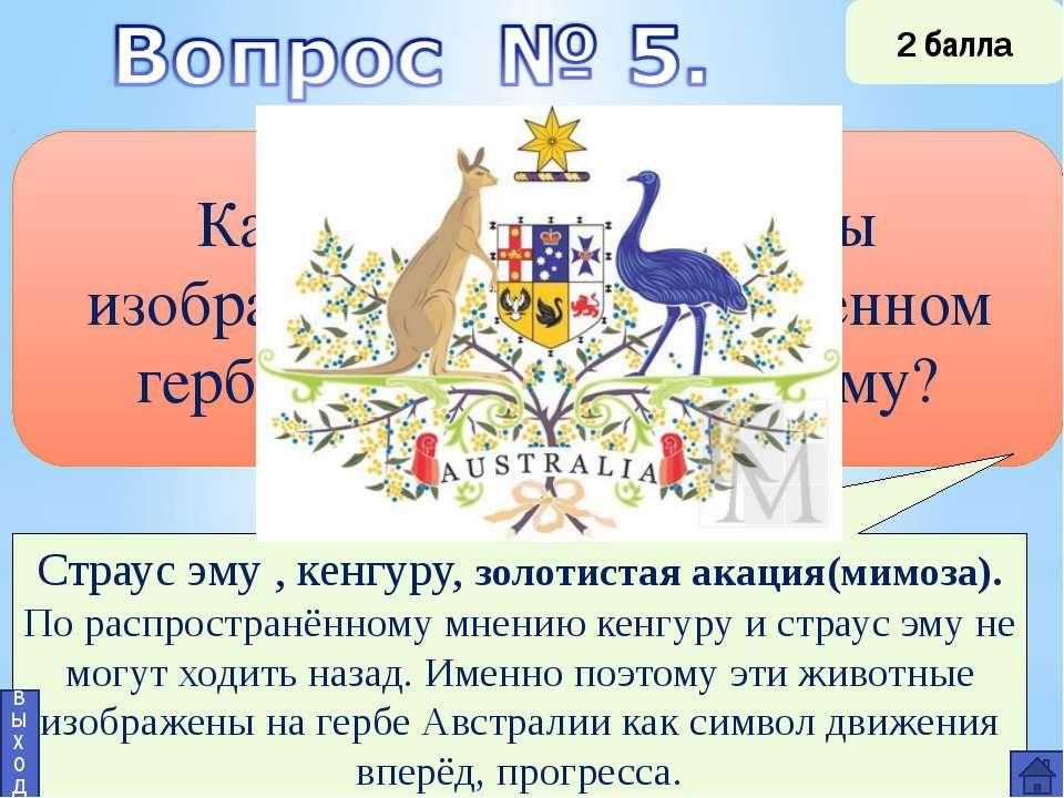 Вопрос №5 Птица, изображённая на австралийских монетах? Австралийцы считают и...