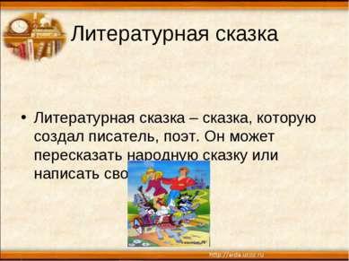 Литературная сказка Литературная сказка – сказка, которую создал писатель, по...
