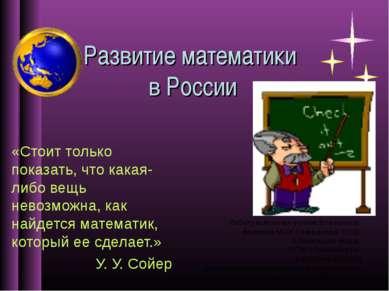 Развитие математики в России «Стоит только показать, что какая-либо вещь нево...