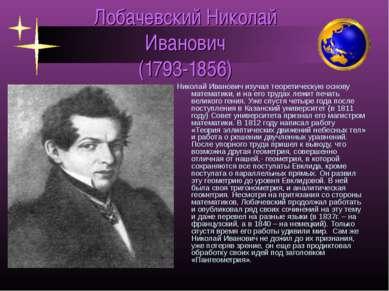 Лобачевский Николай Иванович (1793-1856) Николай Иванович изучал теоретическу...
