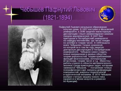 Чебышев Пафнутий Львович (1821-1894) Пафнутий Львович начальное образование п...