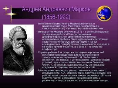 Андрей Андреевич Марков (1856-1922) Увлечение математикой у Маркова началось ...