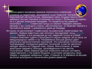 В давным-давно минувшие времена поселились славянские племена на территории, ...