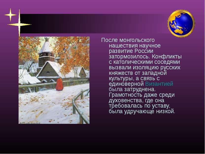 После монгольского нашествия научное развитие России затормозилось. Конфликты...