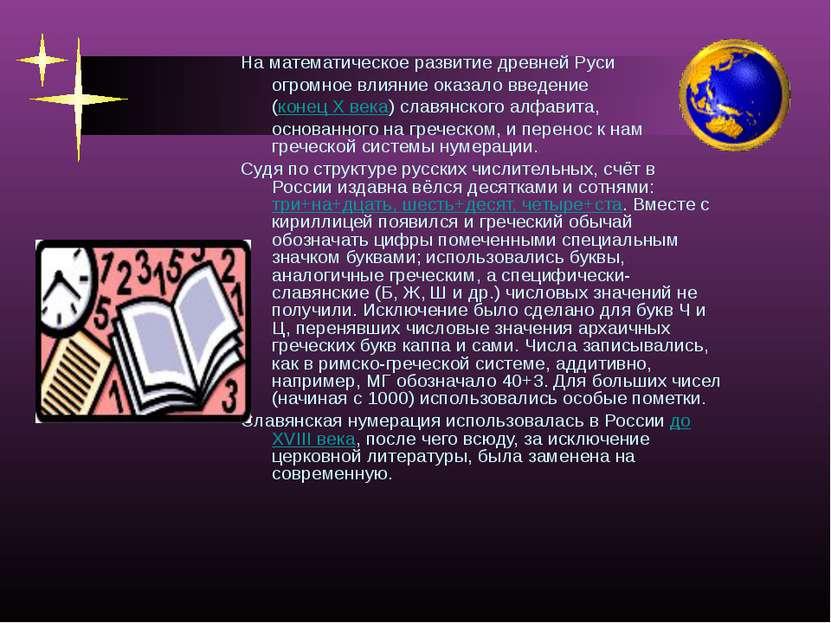На математическое развитие древней Руси огромное влияние оказало введение (ко...