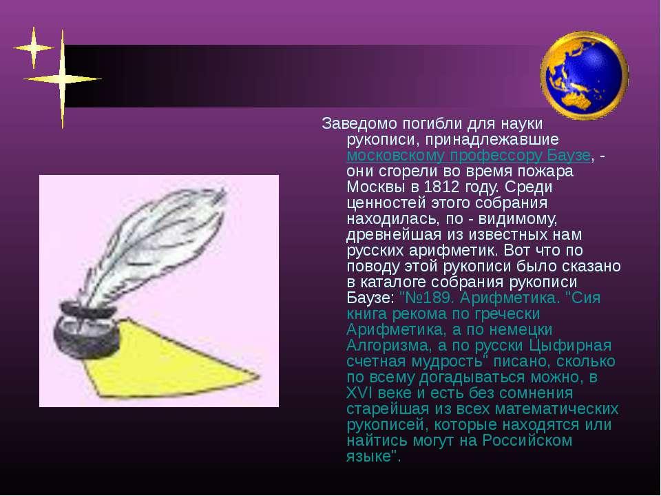 Заведомо погибли для науки рукописи, принадлежавшие московскому профессору Ба...