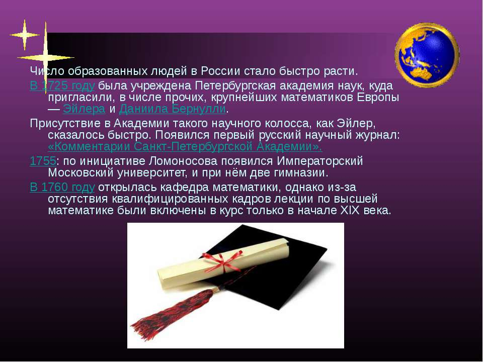 Число образованных людей в России стало быстро расти. В 1725 году была учрежд...