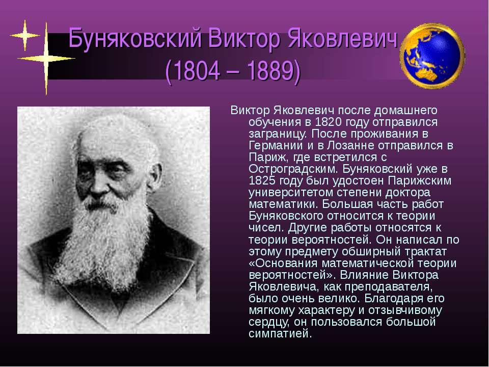 Буняковский Виктор Яковлевич (1804 – 1889) Виктор Яковлевич после домашнего о...
