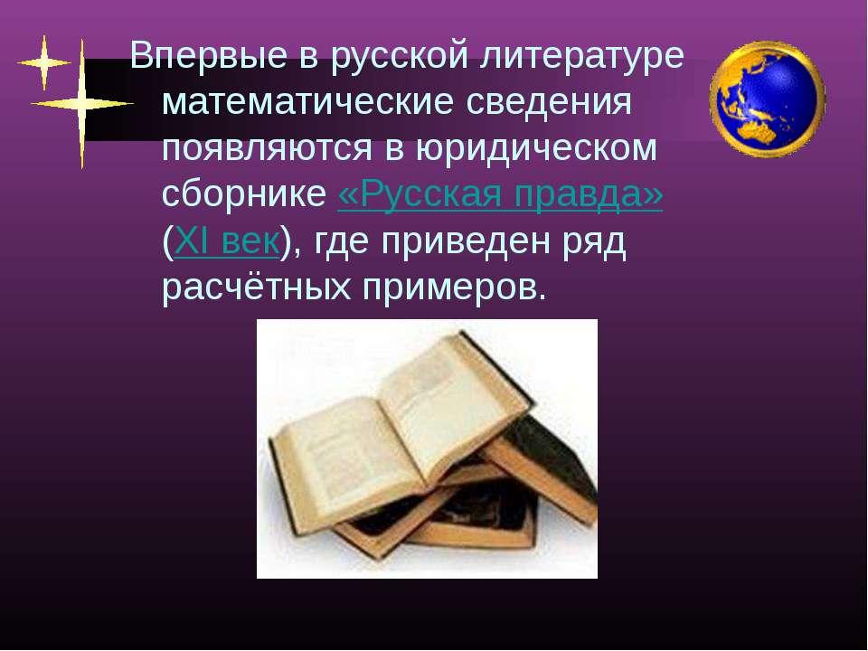 Впервые в русской литературе математические сведения появляются в юридическом...