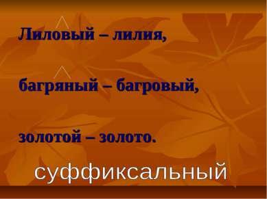 Лиловый – лилия, багряный – багровый, золотой – золото.