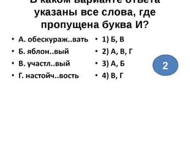 В каком варианте ответа указаны все слова, где пропущена буква И? 2