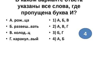 В каком варианте ответа указаны все слова, где пропущена буква И? 4