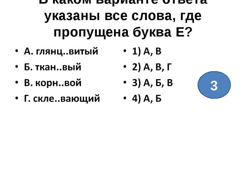 В каком варианте ответа указаны все слова, где пропущена буква Е? 3