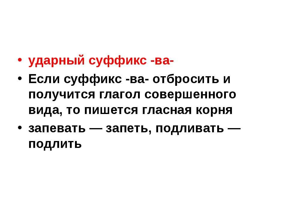 ударный суффикс -ва- Если суффикс -ва- отбросить и получится глагол совершенн...