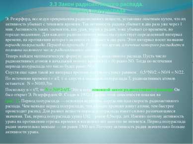 3.3 Закон радиоактивного распада. Период полураспада Э. Резерфорд, исследуя п...