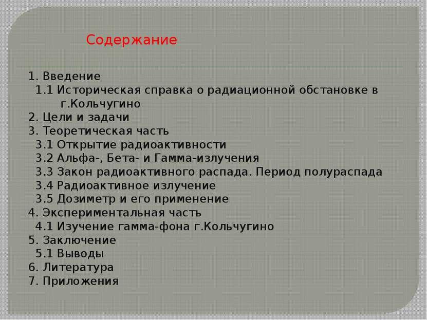 Содержание 1. Введение 1.1 Историческая справка о радиационной обстановке в г...