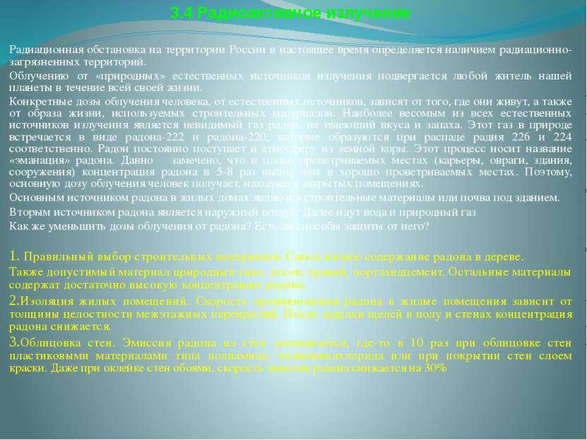 3.4 Радиоактивное излучение Радиационная обстановка на территории России в на...