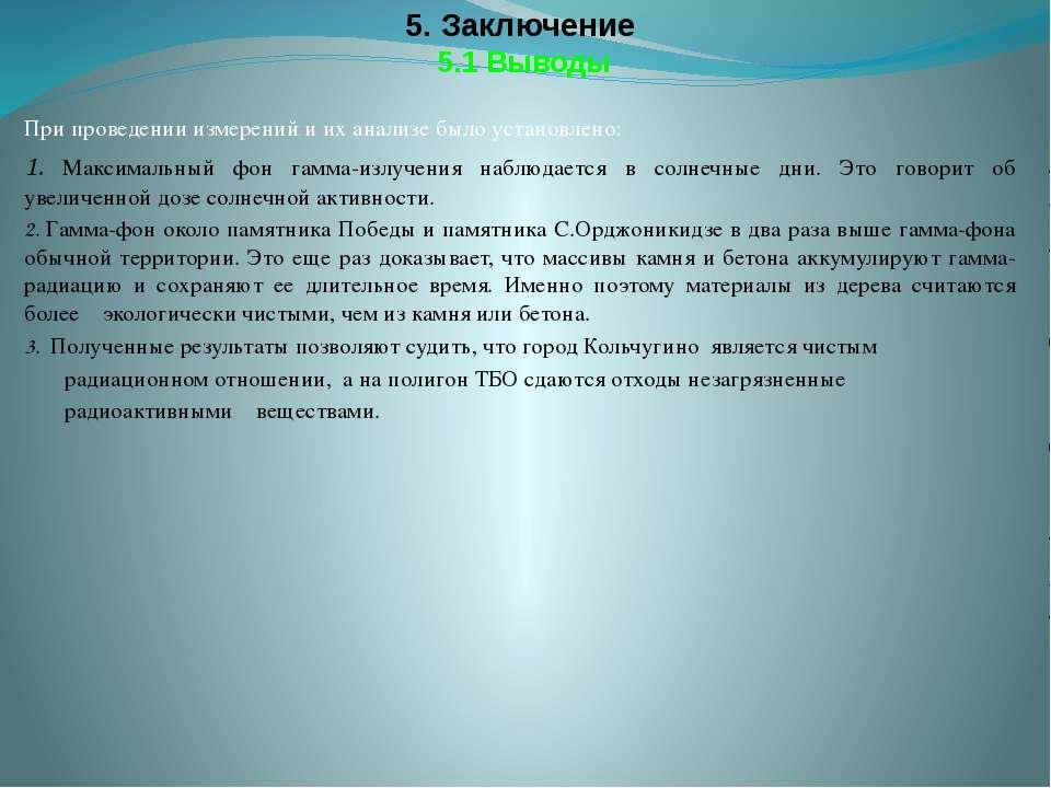 5. Заключение 5.1 Выводы При проведении измерений и их анализе было установле...