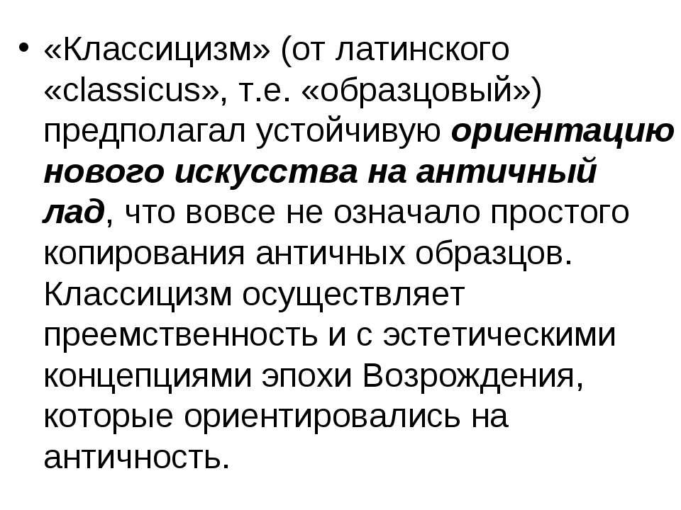 «Классицизм» (от латинского «classicus», т.е. «образцовый») предполагал устой...