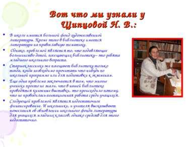 Вот что мы узнали у Щипцовой Н. В.: В школе имеется большой фонд художественн...