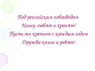 Под российским небосводом Книгу любят и хранят! Пусть же крепнет с каждым год...