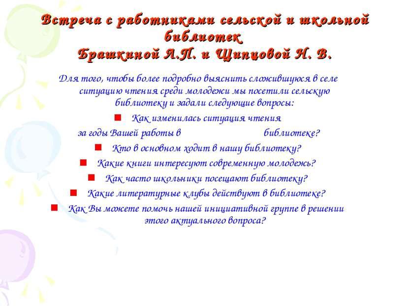 Встреча с работниками сельской и школьной библиотек Брашкиной Л.П. и Щипцовой...