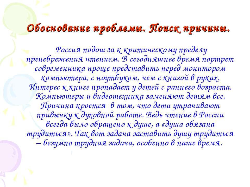 Обоснование проблемы. Поиск причины. Россия подошла к критическому пределу пр...