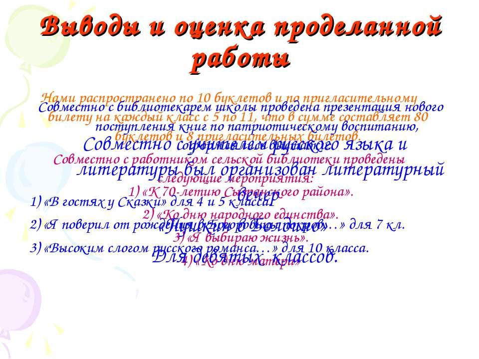 Выводы и оценка проделанной работы Нами распространено по 10 буклетов и по пр...