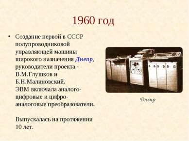 1960 год Создание первой в СССР полупроводниковой управляющей машины широкого...