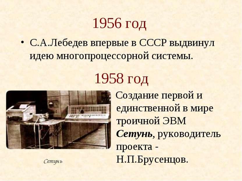 1956 год С.А.Лебедев впервые в СССР выдвинул идею многопроцессорной системы. ...