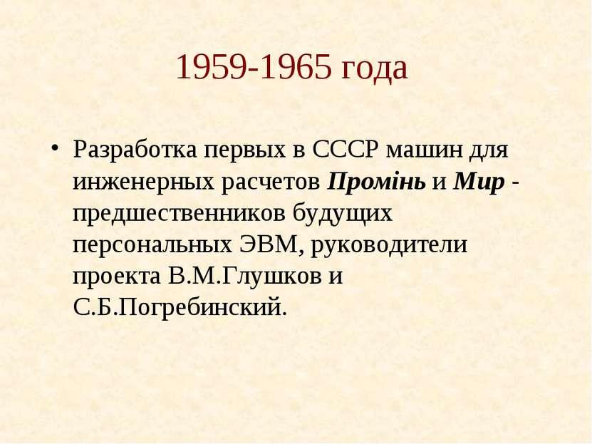 1959-1965 года Разработка первых в СССР машин для инженерных расчетов Промiнь...