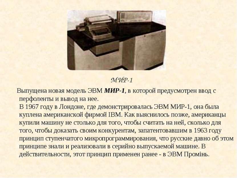 Выпущена новая модель ЭВМ МИР-1, в которой предусмотрен ввод с перфоленты и в...
