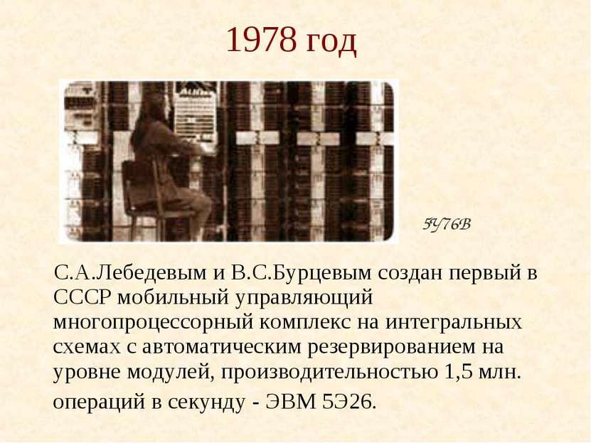 1978 год С.А.Лебедевым и В.С.Бурцевым создан первый в СССР мобильный управляю...