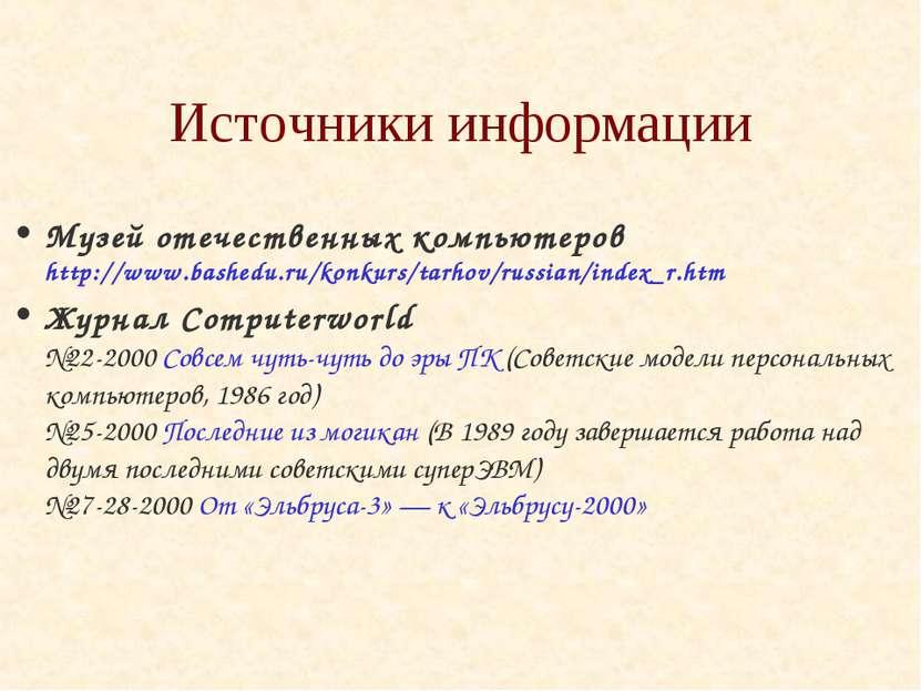 Источники информации Музей отечественных компьютеров http://www.bashedu.ru/k...