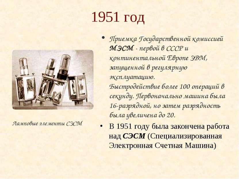 1951 год Приемка Государственной комиссией МЭСМ - первой в СССР и континентал...