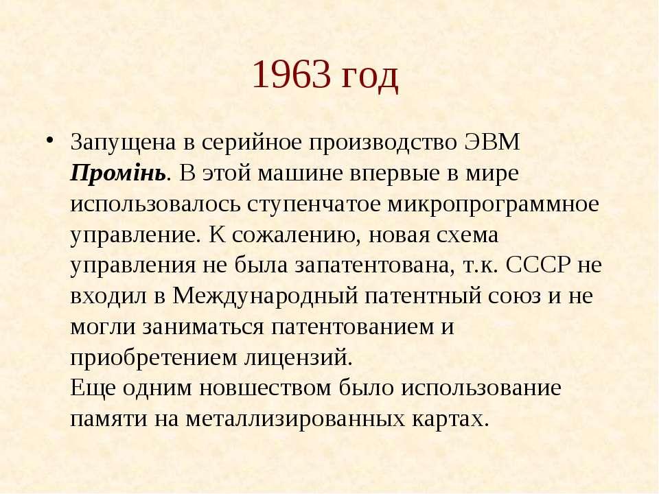 1963 год Запущена в серийное производство ЭВМ Промiнь. В этой машине впервые ...