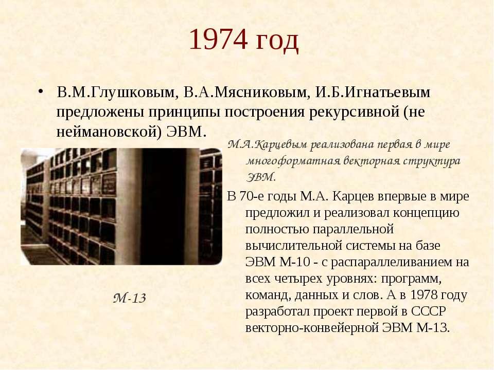 1974 год В.М.Глушковым, В.А.Мясниковым, И.Б.Игнатьевым предложены принципы по...