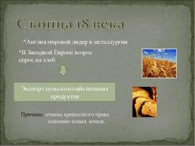 *В Западной Европе возрос спрос на хлеб *Англия мировой лидер в металлургии Э...